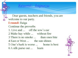 Dear guests, teachers and friends, you are welcome to our party. I round: Ba