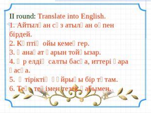 II round: Translate into English. 1. Айтылған сөз атылған оқпен бірдей. 2. Кө