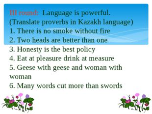 III round: Language is powerful. (Translate proverbs in Kazakh language) 1. T