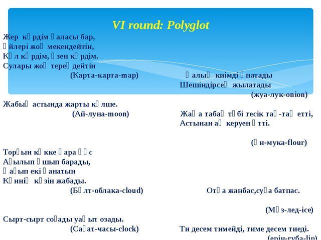 VI round: Polyglot Жер көрдім қаласы бар, Үйлері жоқ мекендейтін, Көл көрдім...