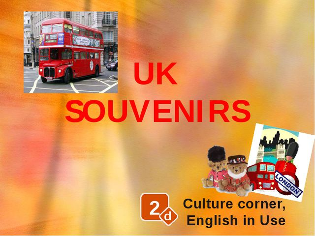2 d Culture corner, English in Use UK SOUVENIRS Данная презентация состоит из...