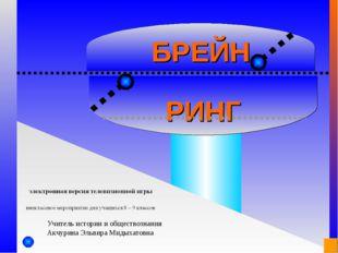 Учитель истории и обществознания Акчурина Эльвира Мидыхатовна