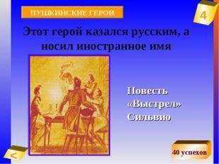 4 < 40 успехов Этот герой казался русским, а носил иностранное имя Повесть «В