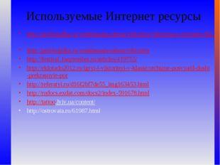 Используемые Интернет ресурсы http://ped-kopilka.ru/vneklasnaja-rabota/viktor