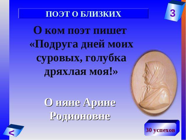 3 < 30 успехов О ком поэт пишет «Подруга дней моих суровых, голубка дряхлая м...