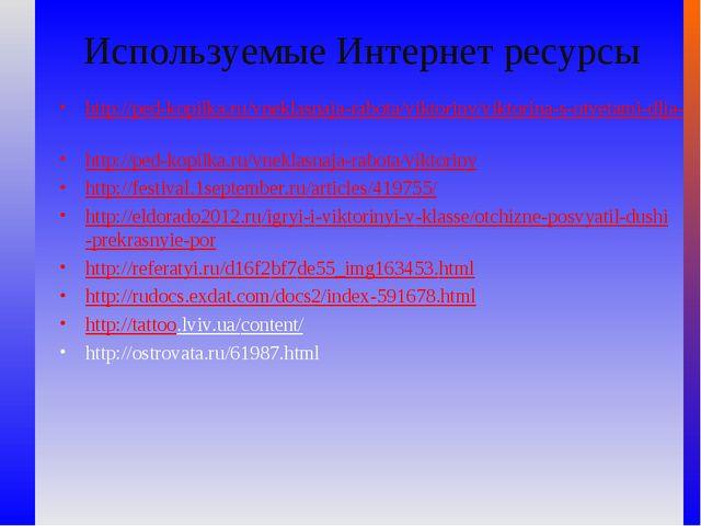 Используемые Интернет ресурсы http://ped-kopilka.ru/vneklasnaja-rabota/viktor...