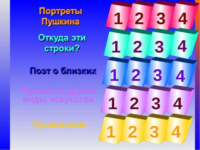 Пушкин и другие виды искусства Пушкинские герои 1 2 3 4 1 2 3 4 1 2 3 4 1 2 3...