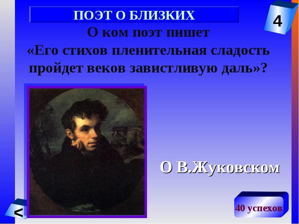 4 < 40 успехов О ком поэт пишет «Его стихов пленительная сладость пройдет век...