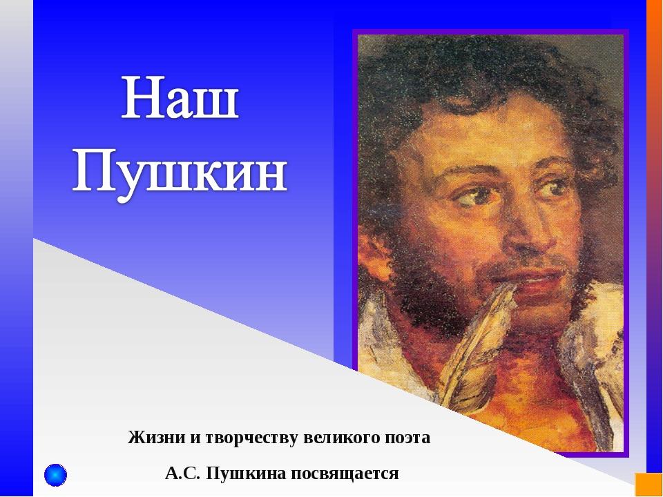 Жизни и творчеству великого поэта А.С. Пушкина посвящается