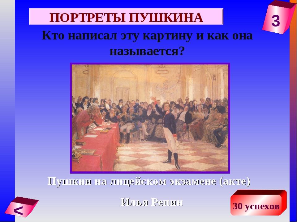 3 < 30 успехов Кто написал эту картину и как она называется? Пушкин на лицейс...