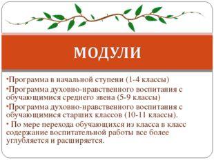Программа в начальной ступени (1-4 классы) Программа духовно-нравственного во