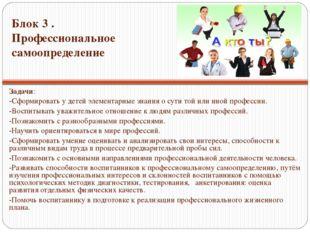 Блок 3 . Профессиональное самоопределение Задачи: -Сформировать у детей элеме