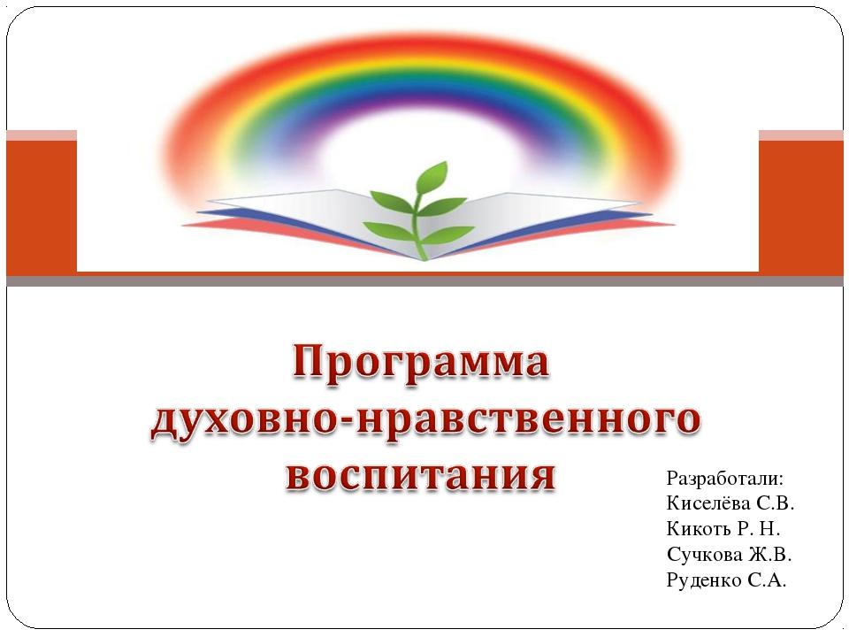 Разработали: Киселёва С.В. Кикоть Р. Н. Сучкова Ж.В. Руденко С.А.