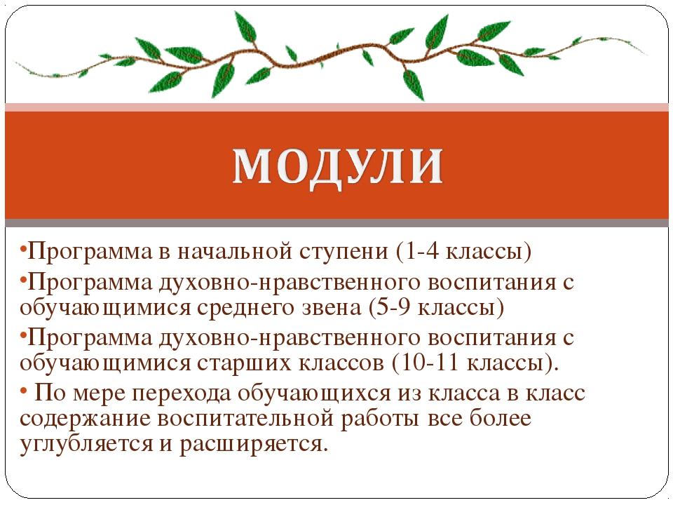 Программа в начальной ступени (1-4 классы) Программа духовно-нравственного во...