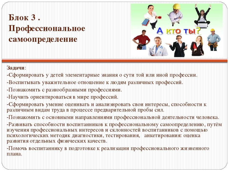 Блок 3 . Профессиональное самоопределение Задачи: -Сформировать у детей элеме...