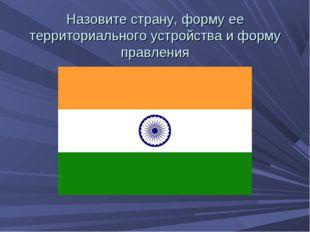 Назовите страну, форму ее территориального устройства и форму правления
