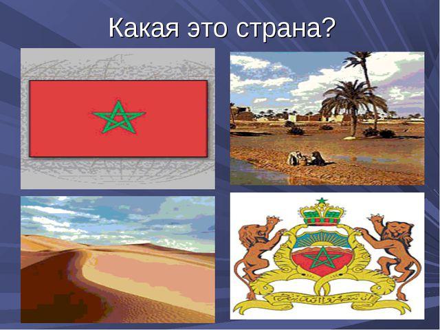 Какая это страна?