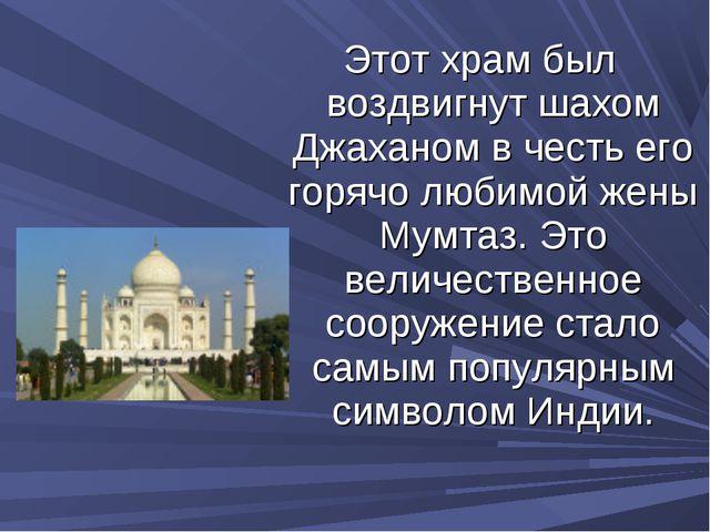 Этот храм был воздвигнут шахом Джаханом в честь его горячо любимой жены Мумта...