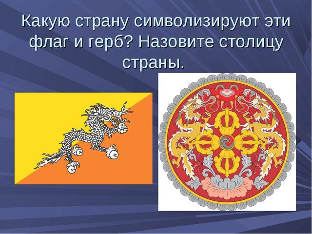 Какую страну символизируют эти флаг и герб? Назовите столицу страны.