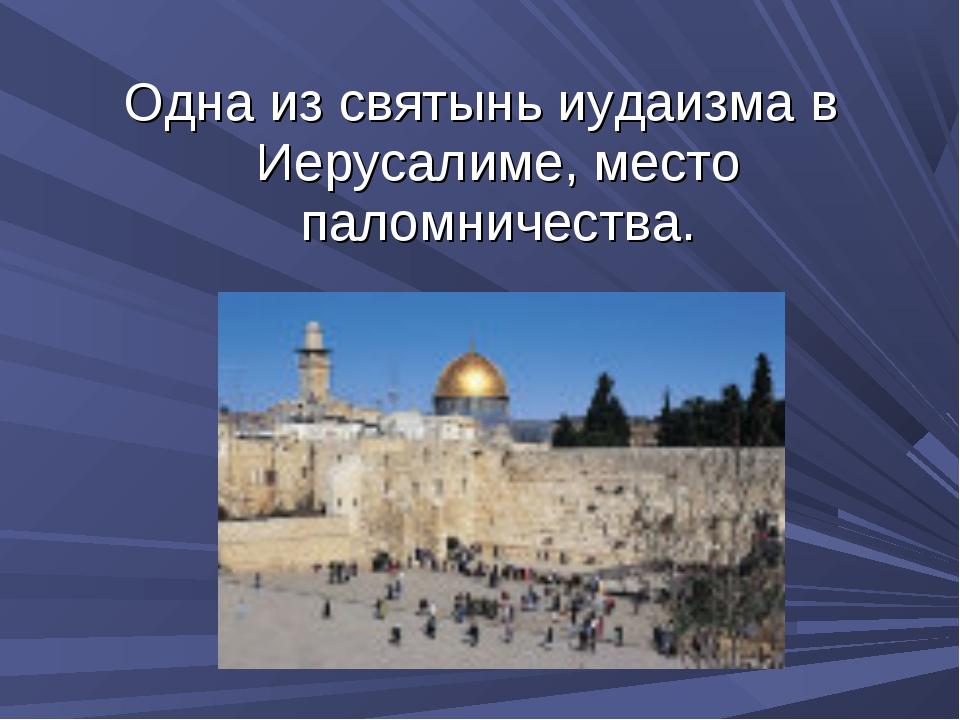 Одна из святынь иудаизма в Иерусалиме, место паломничества.