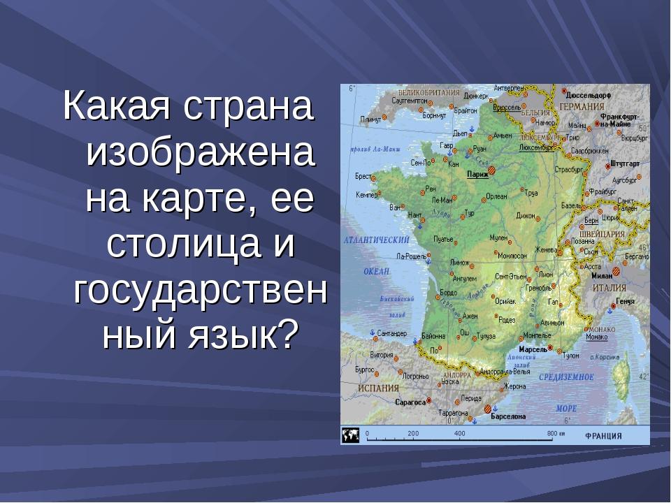 Какая страна изображена на карте, ее столица и государственный язык?