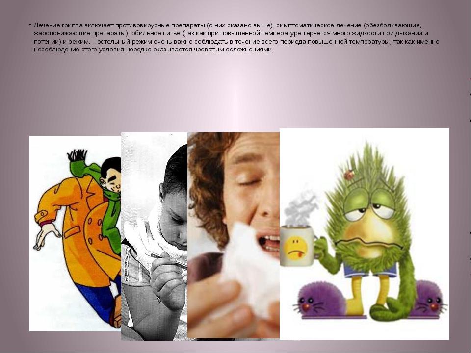 Лечение гриппа включает противовирусные препараты (о них сказано выше), симпт...
