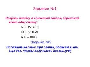 Задание №1 Исправь ошибку в спичечной записи, переложив всего одну спичку : V