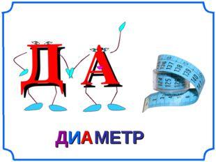 И МЕТР Д А А Д