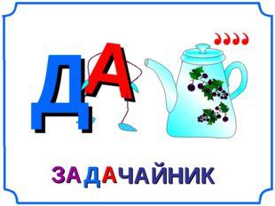 Д ЙНИК ЧА А Д ЗА А