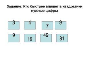Задание: Кто быстрее впишет в квадратики нужные цифры 3 4 9 16 49 9 81 7