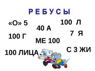 «О» 5 100 Л 100 Г 7 Я 40 А 100 ЛИЦА МЕ 100 С 3 ЖИ