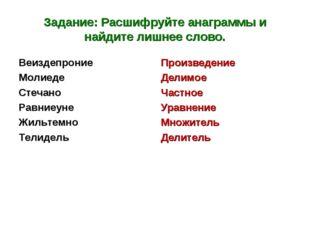 Задание: Расшифруйте анаграммы и найдите лишнее слово. Веиздепроние Молиеде С