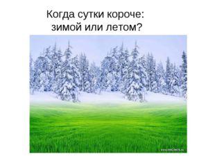 Когда сутки короче: зимой или летом?