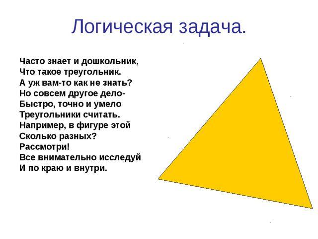 Логическая задача. Часто знает и дошкольник, Что такое треугольник. А уж вам-...