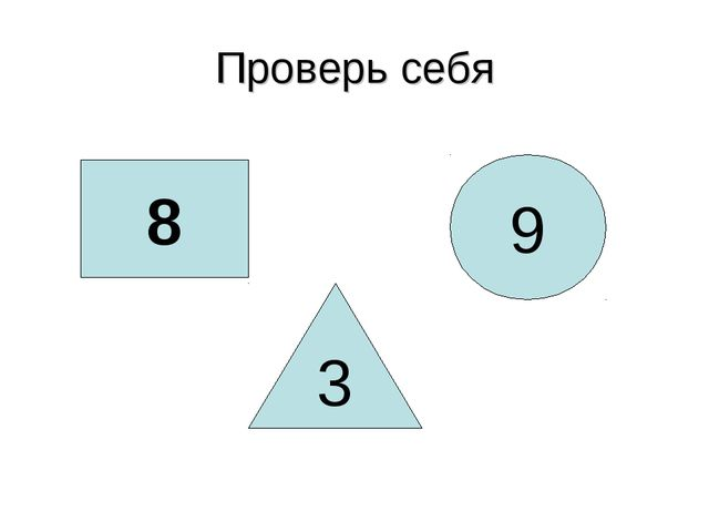 Проверь себя 8 3 9