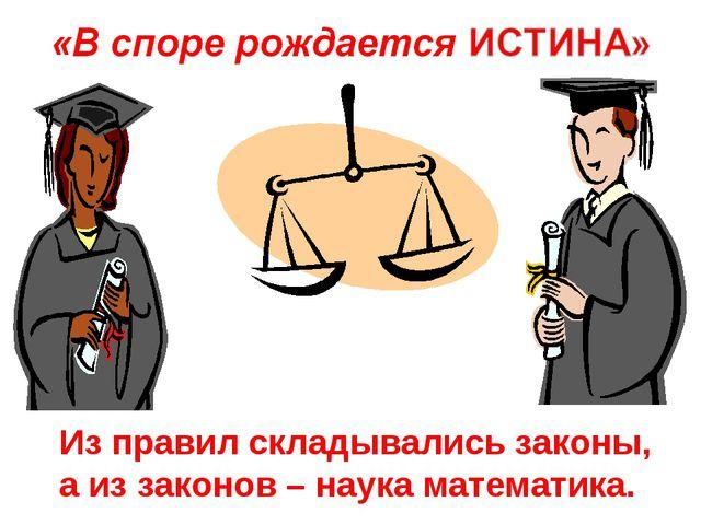 Из правил складывались законы, а из законов – наука математика.