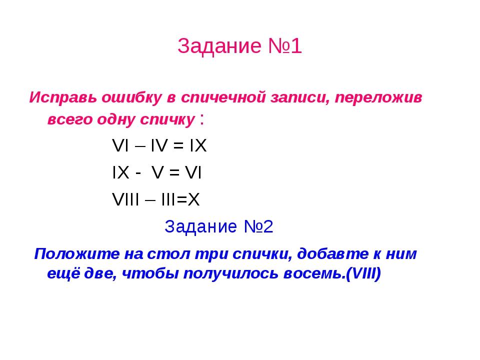 Задание №1 Исправь ошибку в спичечной записи, переложив всего одну спичку : V...