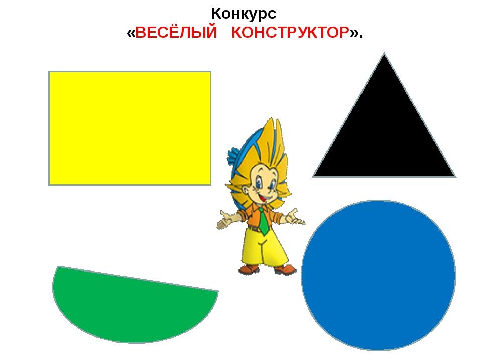 Конкурс «ВЕСЁЛЫЙ КОНСТРУКТОР».