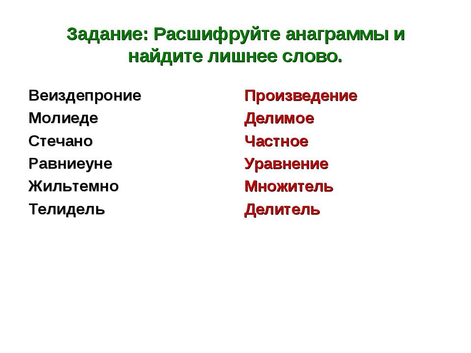 Задание: Расшифруйте анаграммы и найдите лишнее слово. Веиздепроние Молиеде С...
