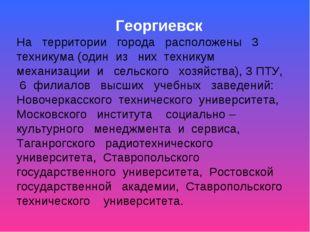 Георгиевск На территории города расположены 3 техникума (один из них технику