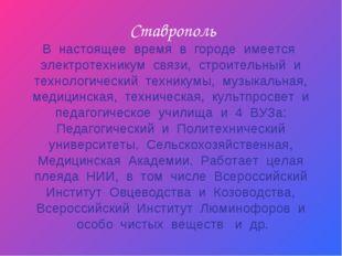 Ставрополь В настоящее время в городе имеется электротехникум связи, строител