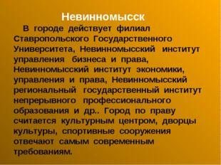 Невинномысск В городе действует филиал Ставропольского Государственного Униве