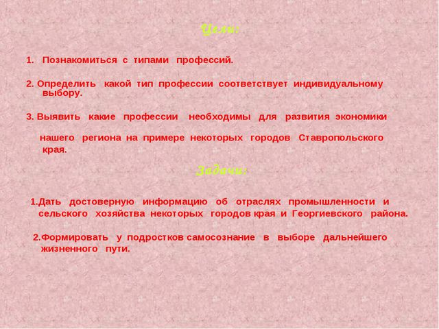 Цели: Познакомиться с типами профессий. 2. Определить какой тип профессии соо...