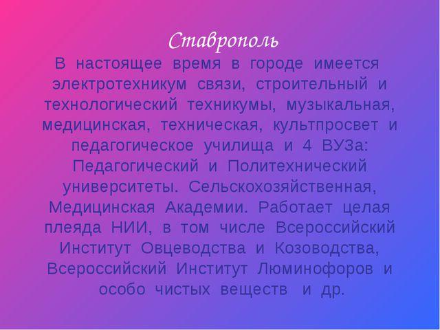 Ставрополь В настоящее время в городе имеется электротехникум связи, строител...