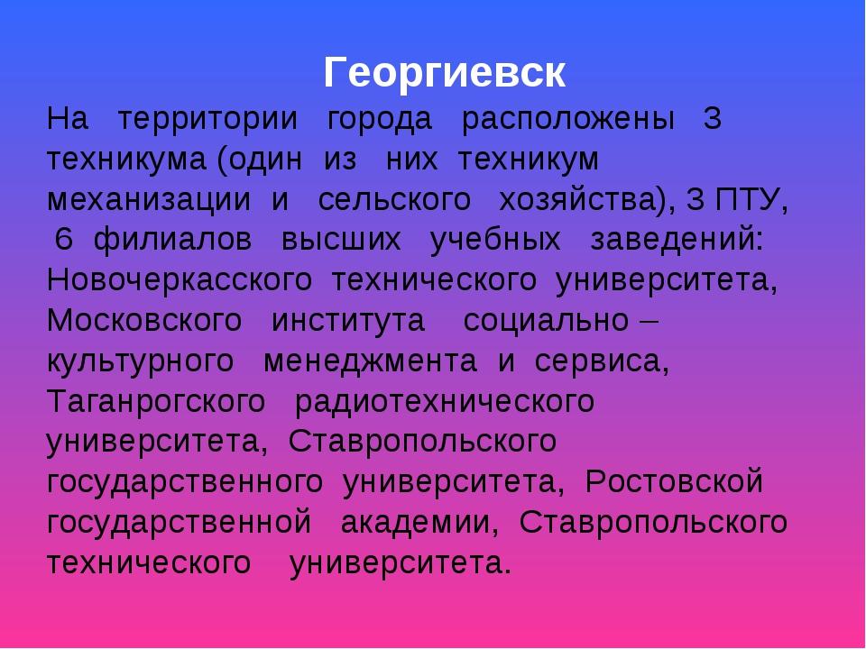 Георгиевск На территории города расположены 3 техникума (один из них технику...