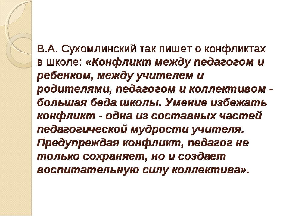 В.А. Сухомлинский так пишет о конфликтах в школе: «Конфликт между педагогом и...