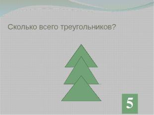 Сколько всего треугольников? 5