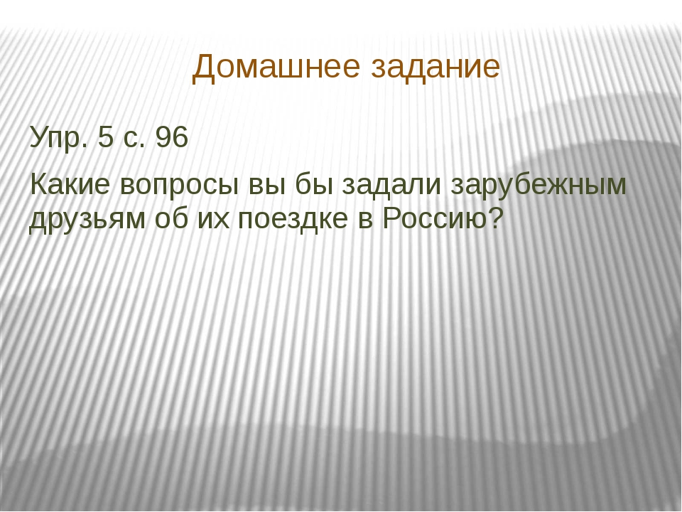 Домашнее задание Упр. 5 с. 96 Какие вопросы вы бы задали зарубежным друзьям...