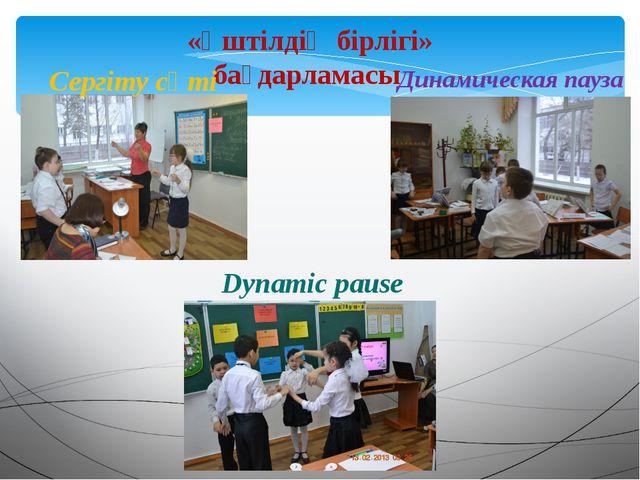 «Үштілдің бірлігі» бағдарламасы Сергіту сәті Динамическая пауза Dynamic pause