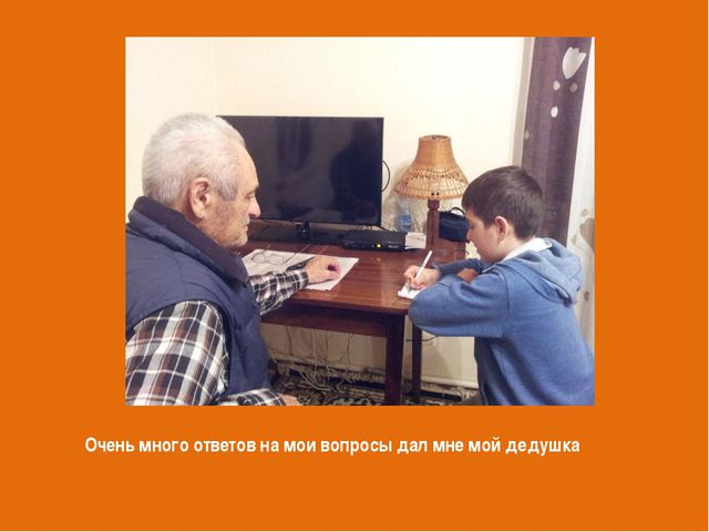 Очень много ответов на мои вопросы дал мне мой дедушка